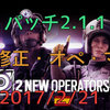 レインボーシックスシージ[R6S] 2017年2月21日(火)【パッチ2.1.1】マップ・オペレーター大幅バグ修正等