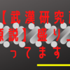 【武漢研究所起源説】盛り上がってます