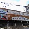 2019年10月の沖縄 那覇 国際通り【3】牧志市場「あだん」