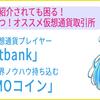 オススメの国内仮想通貨取引所2つ「Bitbank・GMOコイン」