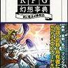 新説RPG幻想辞典