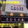 鹿児島県(2)~こむらさき天文館店~