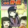 【漫画紹介】ハイスコアガール6巻 待っていた! やっと小春との戦いの続きが見れる。