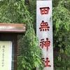 五龍神のすまう場所