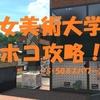 海女美術大ホコ攻略!(初動めちゃめちゃ大事!)