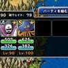 level.270【ウェイト90以下】フレイザードの執念攻略