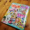 【幼児雑誌】子供を楽しませる付録がある!げんき5月号がおすすめ!