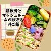 鶏の膝軟骨とマッシュルームの炊き込みご飯弁当
