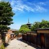 京都ぶらり 朝散歩 法観寺