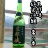 【日本酒】林だけじゃない!「黒部峡 純米吟醸生 黒ラベル 富の香」が美味しい件。