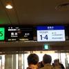 熊本→博多→広島→東京