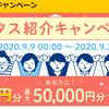 ハピタスがお友達紹介キャンペーンで2000円分の大爆発を初記録!ハピタスバブル到来か?