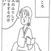 マインドアサシンかほる 説法その1⑧(服部 洋介)