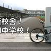 【明和町】新しい校舎!明和中学校に行ってきた!