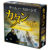 【ボードゲーム】「カタン ゲーム・オブ・スローンズ日本語版 (A Game of Thrones CATAN)」を勢い余ってポチった事を懺悔いたします。