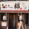 徳島鶏塩らーめん錦(中区千田町)冷やし担々麺