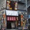 つけ麺おんのじ仙台本店~濃厚つけ汁と中太麺との絡み方のバランスが素晴らしいつけ麺のお店~
