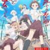 今期夏アニメ(2019年7月・8月・9月)ジャンル別、全36作品総まとめ!|期待できるアニメはある?
