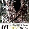 「神木探偵 ~神宿る木の秘密〜」(駒草出版)