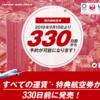 BAのAviosを使って327日後、東京オリンピック真っ最中の松山=東京間のJAL国内便を予約してみました