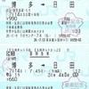ゆふ1号 九州ネットきっぷ