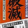 「破滅 梅川昭美の三十年」(毎日新聞社会部編)