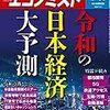 週刊エコノミスト 2019年05月14日号 令和の日本大予測/「ビジネス手法」の発明 産業界で広がる特許利用
