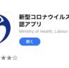 【新型コロナ】接触確認アプリがリリース iPhoneでインストールできないときの対処法