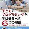 「子どもにプログラミングを学ばせるべき6つの理由 」を読んで