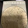 読書記録94(2020年27冊目) 近代日本思想案内  鹿野政直 著 岩波文庫 2020/05/21