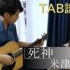 【TAB譜】死神 / 米津玄師【弾き語り】