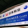 【台湾旅行記⑦】JALビジネスクラスで超快適フライトで感動!あっという間に日本へ到着。