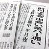 「出会い系バー」報道が波紋 読売新聞「公共の関心事」