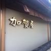 """【金沢旅行・和倉温泉】""""日本一の旅館""""加賀屋はやっぱり日本一だった!"""
