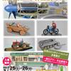 【イベント情報】プラ模型を超えた第4回アート作品展