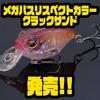 【メガバス】旧ディープXシリーズなどに採用されていたクラックベースカラー「メガバスリスペクトカラークラックサンド」発売!