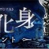 【シノアリス】『石柱ノ化身』攻略情報