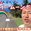 渾身の!そして勝負のYouTube一作目……!ハワイ島 ムーンボウ編