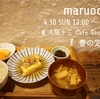 4月30日 maruocafe × ボードゲーム