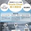 11/15(金) Oracle Cloud導入相談会を開催します!