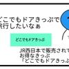 どこでもドアきっぷで旅行【4コマ漫画】