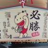 愛知のパワースポット!金メダル神社でコロナ退散を祈願する(大府市)