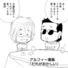 【惜しくも生配信で見られなかったJKタカミー!!THEALFEE桜井賢さんはこう漏らしたという…】アルフィー漫画マンガイラスト