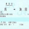 呉から海田市への片道乗車券