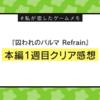 【乙女ゲーム】囚われのパルマRefrain プレイ感想