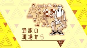 書籍『通訳というおしごと』の執筆裏話【通訳の現場から】