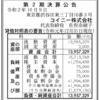 コイニー株式会社 第2期決算公告