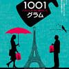 映画『1001グラム ハカリしれない愛のこと』