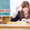 公募解答速報-京都産業大学(11/23)-