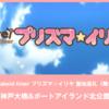 Fate/kaleid liner プリズマ☆イリヤ 聖地巡礼(舞台探訪)【神戸大橋&ポートアイランド北公園】